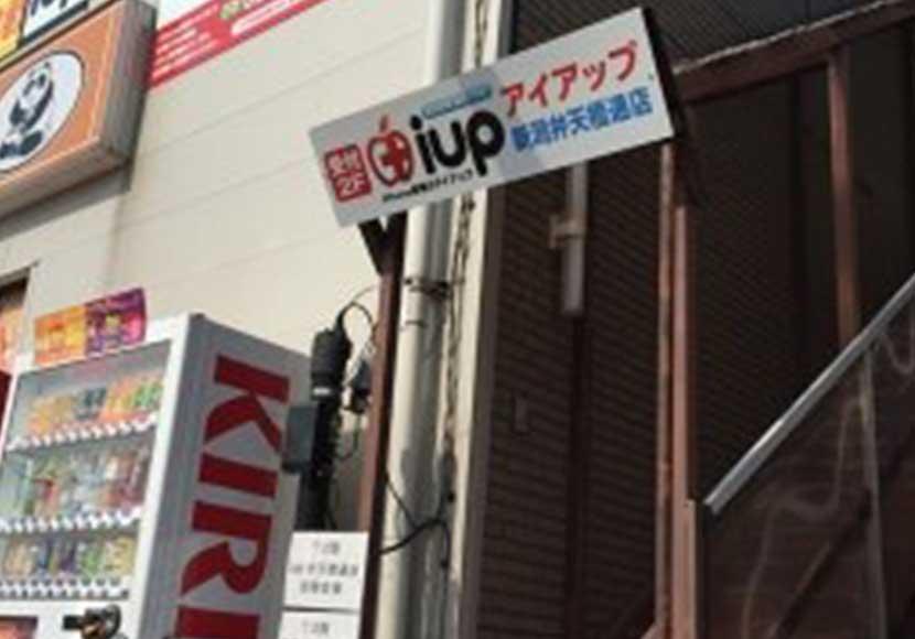 JR新潟駅 南口から新潟店への道順6