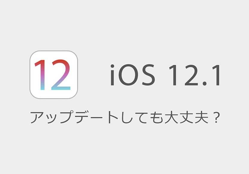 iOS12.1は安全なのか?不具合・変更点まとめ