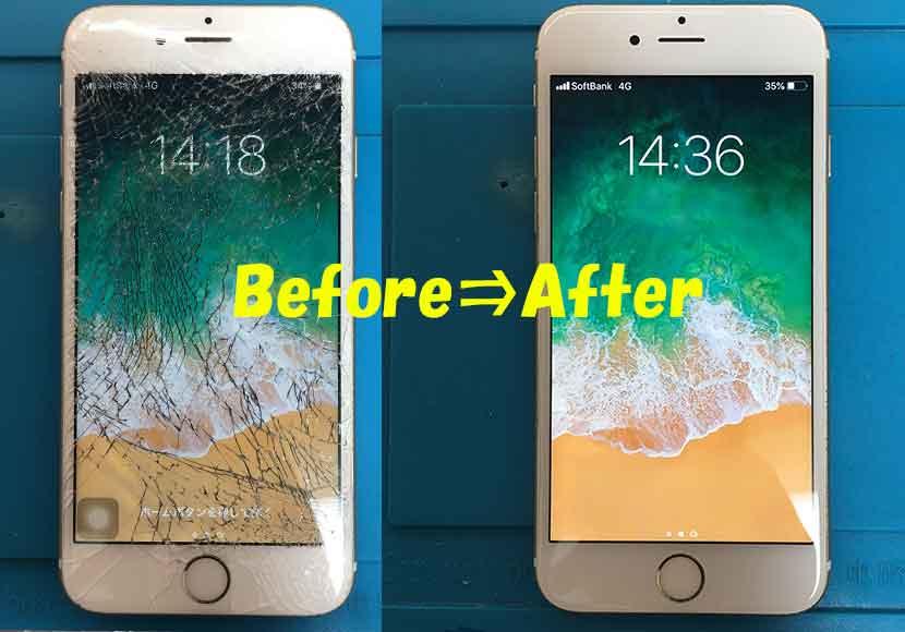 町田のiPhone修理店|iPhone6sの画面割れ修理が18分で完了!