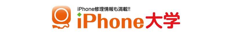 iPhone大学のロゴ