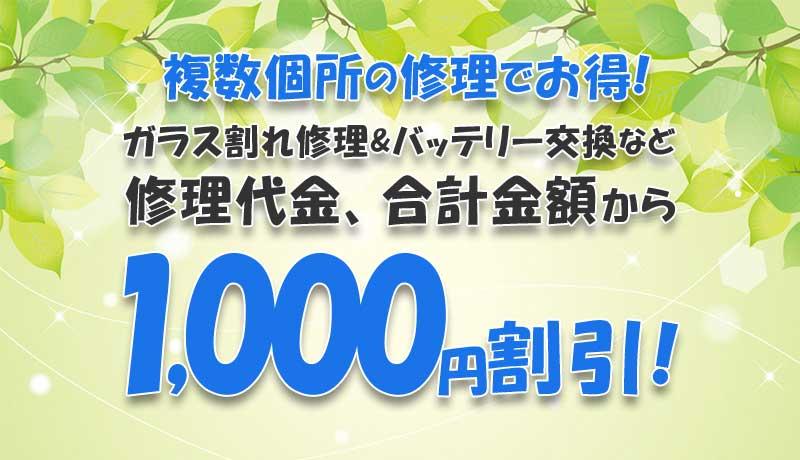 複数個所修理限定!1000円割引