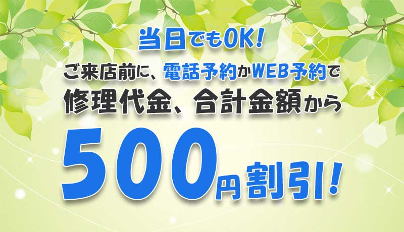 予約限定!500円割引