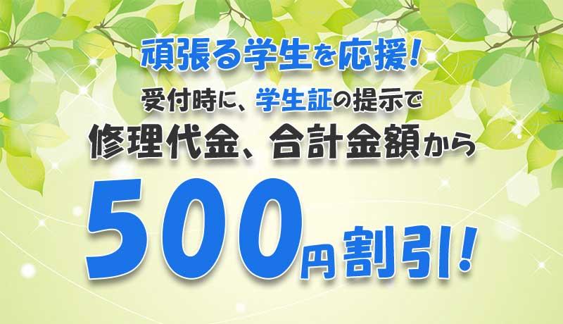 学生限定!500円割引